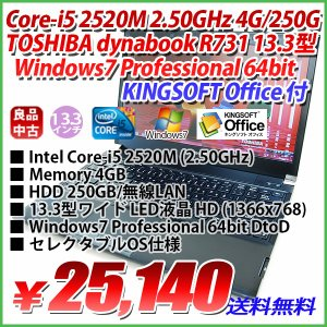 特選 TOSHIBA dynabook R731 Core-i5 2520M 2.50GHz 4GB/250GB/無線あり/13.3型ワイド LED液晶 HD 1366x768/Windows7 Professional 64bit/KINGSOFT Office付|genel