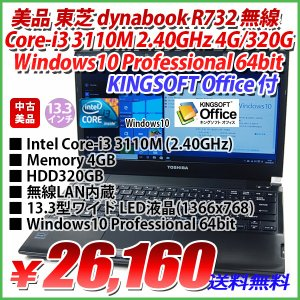 美品 Windows10 Professional 64bit TOSHIBA dynabook R732 Core-i3 3110M 2.40GHz 4GBメモリ 320GBハードディスク 無線LAN内蔵/13.3型ワイド/KINGSOFT Office付|genel