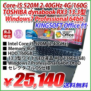 期間限定 TOSHIBA dynabook RX3 Core-i5 520M 2.40GHz 4GB/160GB/無線あり/13.3.型ワイド LED液晶 HD 1366x768/Windows7 Professional 64bit/KINGSOFT Office付|genel