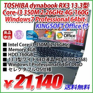 特価 TOSHIBA dynabook RX3 Core-i3 350M 2.26GHz 4GB/160GB/無線LAN/13.3.型ワイド LED液晶 HD 1366x768/Windows7 Professional 64bit/KINGSOFT Office付|genel