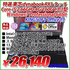 限定 TOSHIBA dynabook RX3TM タッチ Core-i5 560M 2.66GHz 4G/160G/ペン付/13.3.型ワイド LED液晶 HD 1366x768/Windows7 Professional 64bit/KINGSOFT Office付|genel