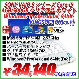 期間限定 SONY VAIO Sシリーズ ホワイト Core-i5 2.53GHz 4GB/500GB/13.3型ワイド HD/Webカメラ搭載/Windows7 Professional 64bit/KINGSOFT Office付|genel