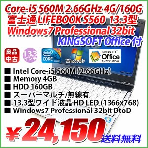 美品 富士通 LIFEBOOK S560/B Core-i5 2.66GHz 4GB/160GB/Sマルチ/無線/13.3型ワイド LED HD (1366x768)/Windows7 Professional 32bit DtoD/KINGSOFT Office付|genel