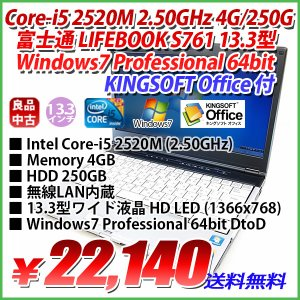 限定 富士通 LIFEBOOK S761/D Core-i5 2520M 2.50GHz 4GB/250GB/無線/13.3型ワイド LED液晶 HD 1366x768/Windows7 Professional 64bit DtoD/KINGSOFT Office付|genel