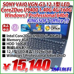 限定特価 SONY VAIO TYPE G3 Core2Duo U9400 1.40GHz 4GB/160GB/12.1型 LED液晶 1024x768/無線あり/Windows7 Professional 64bit DtoD領域/KINGSOFT Office付|genel