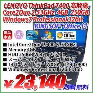特選品 LENOVO ThinkPad T400 Core2Duo T9400 2.53GHz 4GB/250GB/14.1型ワイド 1440x900 高解像/Windows7 Professional 32bit DtoD/KINGSOFT Office付|genel