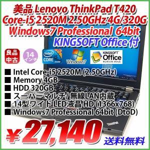 高速美品 LENOVO ThinkPad T420 Core-i5 2.50GHz/4GB/320GB/無線/14型ワイド HD対応 1366x768/Windows7 Professional 64bit DtoD領域/KINGSOFT Office付|genel