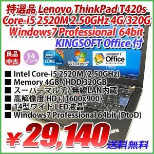 限定品 LENOVO ThinkPad T420s Core-i5 2520M 2.50GHz 4GB/320GB/14型ワイド LED液晶 HD+1600x900 高解像/Windows7 Professional 64bit DtoD/KINGSOFT Office付 genel