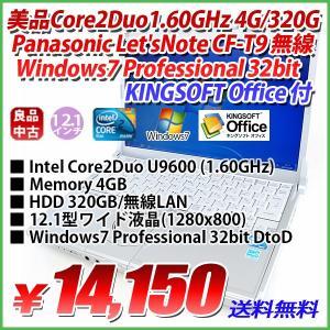 美品 Panasonic Let'sNote CF-T9 Core2Duo U9600 1.60GHz 4GB/320GB/無線/12.1型ワイド液晶/Windows7 Professional 32bit DtoD/KINGSOFT Office付|genel