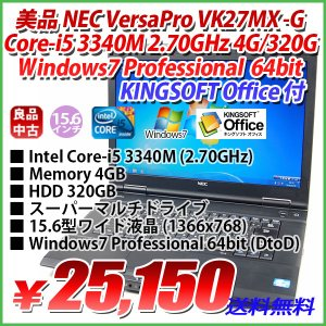 美品 NEC VersaPro VK27MX-G Core-i5 3340M 2.70GHz 4GB/320/スーパーマルチ/15.6型ワイド液晶/Windows7 Professional 64bit DtoD/KINGSOFT Office付|genel