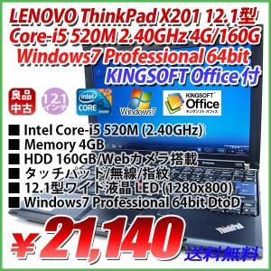 特価 LENOVO ThinkPad X201 Core-i5 520M 2.40GHz 4GB/160GB/タッチパッド/Webカメラ/12.1型ワイド LED/Windows7 Professional 64bit DtoD/KINGSOFT Office付|genel