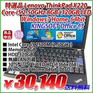 特選品 LENOVO ThinkPad X220 Core-i5 2520M 2.50GHz 8GB/320GB/無線LAN/12.5型ワイド LED液晶 HD 1366x768/Windows7 Home 64bit DtoD/KINGSOFT Office付|genel