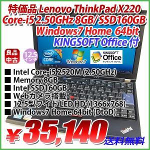 特価品 LENOVO ThinkPad X220 Core-i5 2520M 2.50GHz 8GB/Intel SSD160GB/12.5型ワイド LED液晶 HD 1366x768/Windows7 Home 64bit DtoD/KINGSOFT Office付|genel