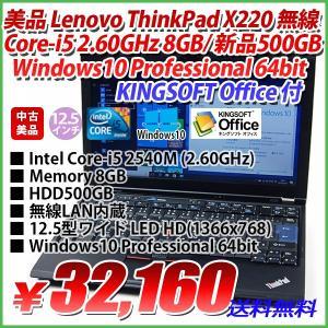 送料無料 高速美品 Windows10 64bit LENOVO ThinkPad X220 Core-i5 2.60GHz メモリ8GB 新品HDD500GB/無線/12.5型ワイド/KINGSOFT Office付|genel