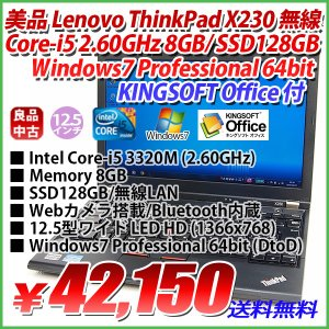 美品 LENOVO ThinkPad X230 SSD128GB Core-i5 2.60GHz/8GB/カメラ/無線/12.5型ワイド HD 1366x768/Windows7 Professional 64bit DtoD領域/KINGSOFT Office付|genel