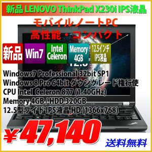 期間限定【新品】 LENOVO ThinkPad X230i Intel Celeron 877 1.40GHz 4GB/320GB/12.5型ワイド IPS液晶 1366x768/Windows7 Professional 32bit 日本語キーボード|genel