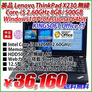 送料無料 高速美品 Windows10 64bit LENOVO ThinkPad X230 Core-i5 2.60GHz メモリ8GB 新品HDD500GB/カメラ/無線/12.5型ワイド/KINGSOFT Office付|genel