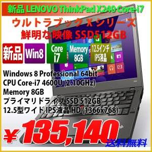 期間限定【新品】 LENOVO ThinkPad X240 Core-i7 4600U 2.10GHz 8GB SSD512GB/12.5型ワイド IPS液晶 1366x768/Windows 8 Professional 64bit 日本語キーボード|genel