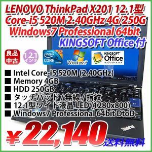 限定特価 LENOVO ThinkPad X201 Core-i5 2.40GHz 4GB/250GB/タッチパッド/12.1型ワイド LED/Windows7 Professional 64bit DtoD/KINGSOFT Office付|genel