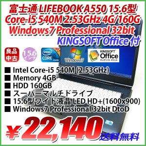 期間限定 富士通 LIFEBOOK A550/A Core-i5 540M 2.53GHz 4GB/160GB/15.6型ワイド液晶 HD+(1600x900)/Windows7 Professional 32bit DtoD/KINGSOFT Office付|genel