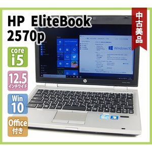 HP EliteBook 2570p 12.5型ワイド Office付き( Core-i5 2.80G / 大容量8GBメモリ / 大容量ハードディスク500GB / 無線LAN / Webカメラ / Windows10 64bit )|genel