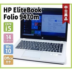 HP EliteBook Folio 9470m Office付き( 14型ワイドHD液晶 / Core-i5 1.80GHz / メモリ 8GB / HDD 500GB / Webカメラ / 無線LAN / Windows10 64bit )|genel