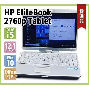 HP EliteBook 2760p Tablet 12.1型ワイド Office付き(Core-i5 2.5G / 8GBメモリ / スタイラスペン付属 / 無線LAN / Windows10 64bit)|genel