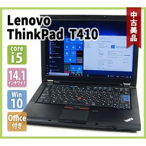 Lenovo ThinkPad T410 Office付き(14.1型ワイド / Core-i5 2.40G / 8GBメモリ / HDD 500GB / 無線LAN / Windows10 64bit)|genel