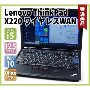 Lenovo X220 12.5型ワイド( Core-i5 2.6G, 8GBメモリ, 大容量500GBハードディスク, Webカメラ, ワイヤレスWAN, 無線LAN, Windows10 64bit, Office付き )|genel