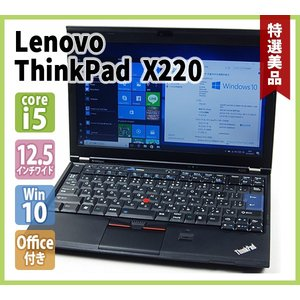 Lenovo X220 12.5型ワイド Office付 (Core-i5 2.5GHz / メモリ 8GB / HDD 500GB / 無線LAN / Bluetooth / 指紋認証センサー / Windows10 64bit)|genel