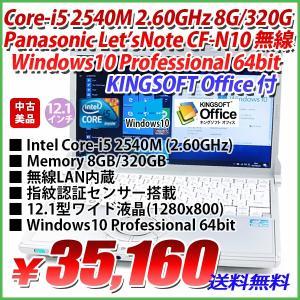 送料無料 美品 Windows10 Professional 64bit Panasonic CF-N10 Core-i5 2.6G 8GBメモリ 320GBハードディスク 無線LAN内蔵/12.1インチワイド/KINGSOFT Office付|genel