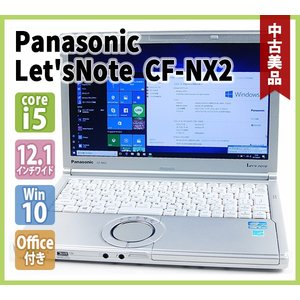 Panasonic Let'sNote CF-NX2 Office付き( 12.1インチワイド高解像度液晶 / Core-i5 2.60G / メモリ 8GB / HDD 320GB / 無線LAN / Windows10 64bit )|genel