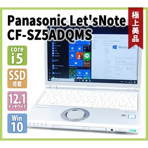 Panasonic Let'sNote CF-SZ5ADQMS 12.1インチワイド Office付き( Core-i5 2.40GHz / 大容量 8GBメモリ / 高速SSD 512GB / Webカメラ / Windows10 64bit )|genel