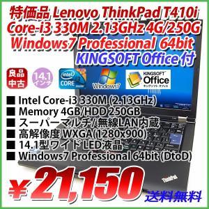 特価 LENOVO ThinkPad T410i Core-i3 330M 2.13GHz 4GB/250GB/無線/14.1型ワイド LED液晶 1280x800 /Windows7 Professional 64bit DtoD/KINGSOFT Office付|genel
