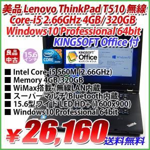 美品 高解像度 Windows10 64bit Lenovo T510 Core-i5 2.66G Sマルチ メモリ4GB HDD320GB WiMax内蔵 無線LAN搭載/15.6型ワイド/KINGSOFT Office付|genel