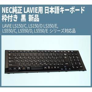 送料無料 ! NEC純正 LAVIEシリーズ用 新品日本語キーボード 枠付き LS150/C, D, F, H、LS170/F, LS350/E, F、LS550/C, D, E, F、PC-GL15, 21, 22, 24 対応品|genel