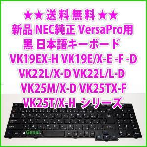 送料無料 ! 新品 NEC純正 VersaPro用 VK19E/X-E VK19E/X-F VK19EX-H VK19E/X-D VK22L/X-D VK22L/L-D VK25M/X-D VK25TX-F VK25T/X-H VK26M/X-H 日本語キーボード|genel