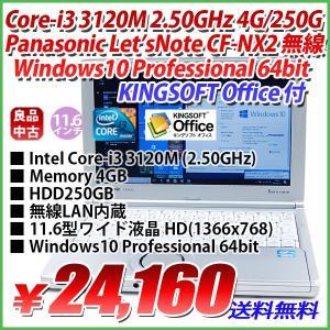 美品! Panasonic CF-NX2 Core-i3 2.5G 4GBメモリ 250GBハードディスク 無線LAN内蔵 11.6インチワイド/Windows10 Professional 64bit/KINGSOFT Office付|genel