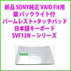 新品 SONY純正 VAIO Fit 13A SVF13N SVF13N1A1J SVF13N19DJS 銀 パームレスト+タッチパッド+日本語キーボード バックライト付|genel