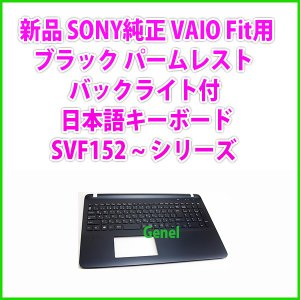 新品 SONY純正 SVF152 SVF152C16N SVF152C1JN ブラック パム+日本語キーボード バックライト付 送料安(宅配便)|genel