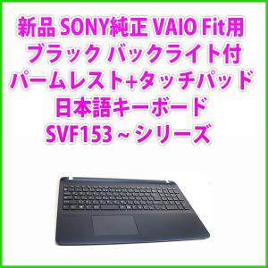 新品 SONY純正 SVF153 ブラック パームレスト+タッチパッド+日本語キーボード バックライト付|genel
