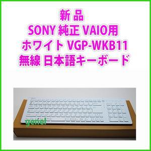 新品 SONY 純正 VAIO用 VGP-WKB11 ホワイト 無線 日本語キーボード|genel