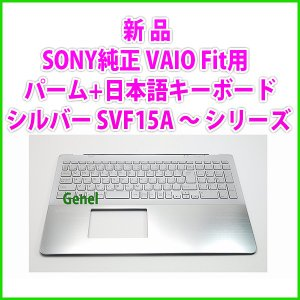新品 SONY純正 VAIO Fit用 SVF15A17CJS、SVF15A18CJS、SVF15A19CJS、SVF15AC1CN、SVF15A1A1J シルバー パームレスト+日本語キーボード genel