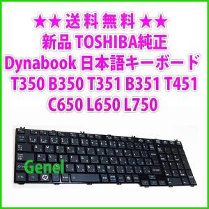 送料無料 ! 新品 TOSHIBA純正 Dynabook T350 B350 T351 B351 T451 C650 L650 L750 日本語キーボード MP-11H60J0-9201|genel