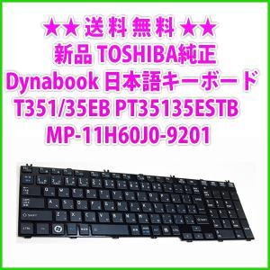 送料無料 ! 新品 TOSHIBA 純正 Dynabook T351/35EB PT35135ESTB P/N. MP-11H60J0-9201 日本語キーボード|genel