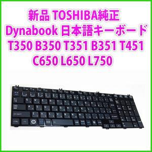 新品 TOSHIBA純正 Dynabook T350 B350 T351 B351 T451 C650 L650 L750 日本語キーボード MP-11H60J0-9201|genel