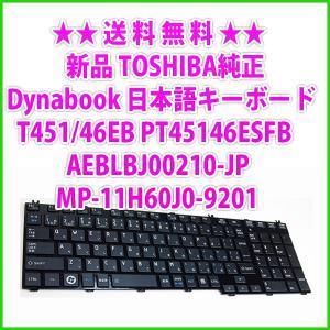 送料無料 ! 新品 TOSHIBA純正 Dynabook T451/46EB PT45146ESFB AEBLBJ00210-JP MP-11H60J0-9201 日本語キーボード|genel