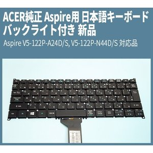 ACER Aspire 日本語キーボード バックライト付き V5-122P-N44D、V5-122P-A24D、V5-131-N14D、V5-132-H14D、V5-132P-F14D、V5-171-H54C -H32D -F58D 対応品|genel