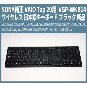 送料無料 ! SONY純正 VAIO Tap 20 ワイヤレス日本語キーボード VGP-WKB14 ブラック 新品 SVJ20239CJW, SVJ20238CJW, SVJ2021AJ, SVJ2023AJ, SVJ20229CJW 対応品|genel