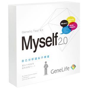 【クリスマスSALE】自己分析遺伝子検査キット GeneLife Myself2.0(ジーンライフ ...